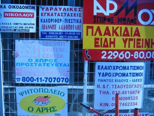 advirtising of Greece