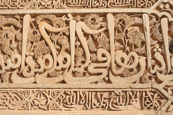 Alhambra - Ornamente
