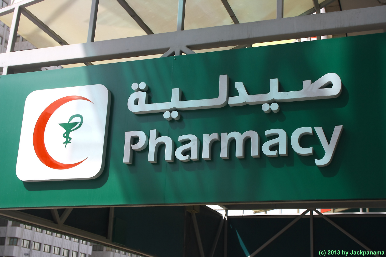 Apotheke auf Englisch und arabisch (gesehen in Abu Dhabi)
