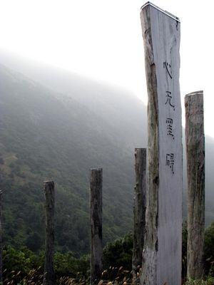 'Bibel' auf Lantau Island