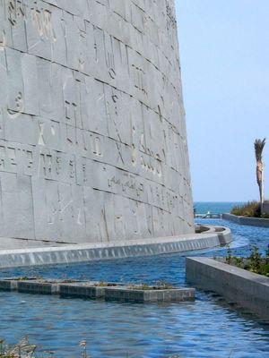 Bibliothek in Alexandria ... Sicht aufs Meer