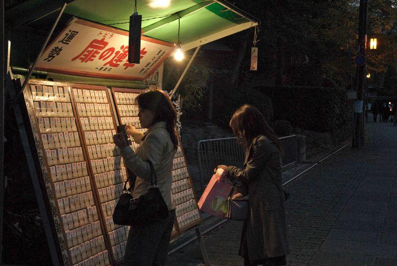 Blick in Zukunft - Kyoto, Gion-Viertel - mikuji-Stand