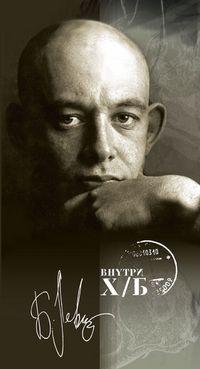 Boris Levit-Broun