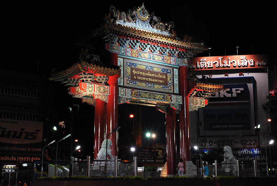 Chinatown Gateway Bangkok