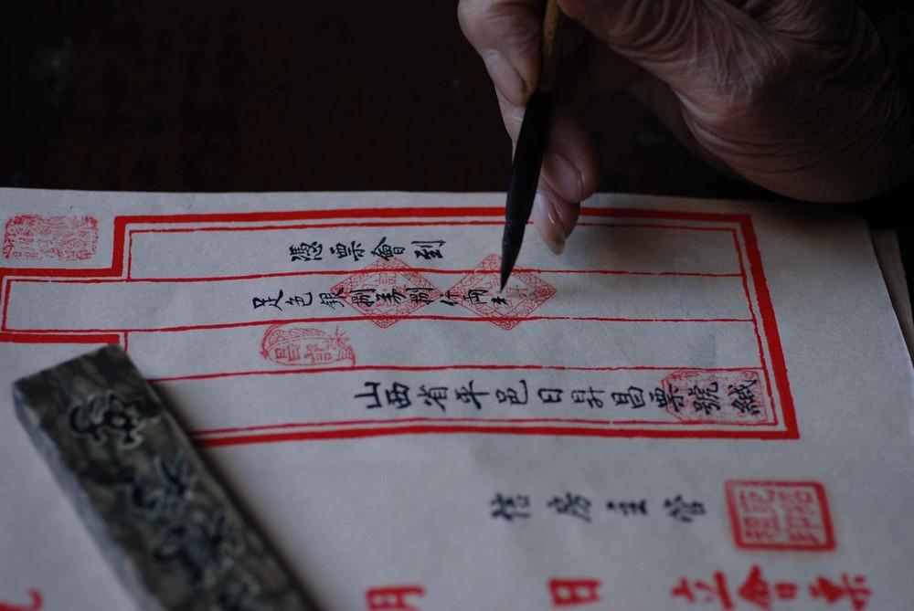 Chinesischer Auszahlungsbeleg