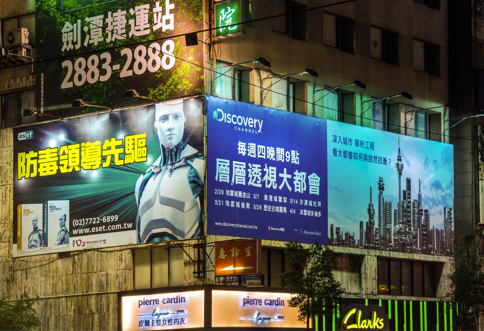 Discover Clarks Version 2 883-2888.com.tw - Werbung in Taipei