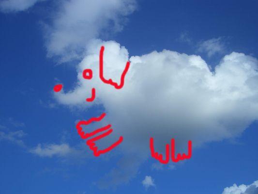 echt wolke