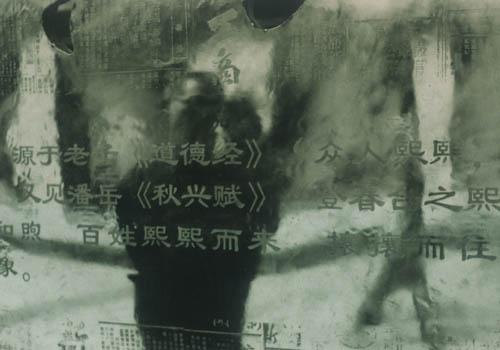 fließende Zeit / Die Hauptstraße von ChengDu