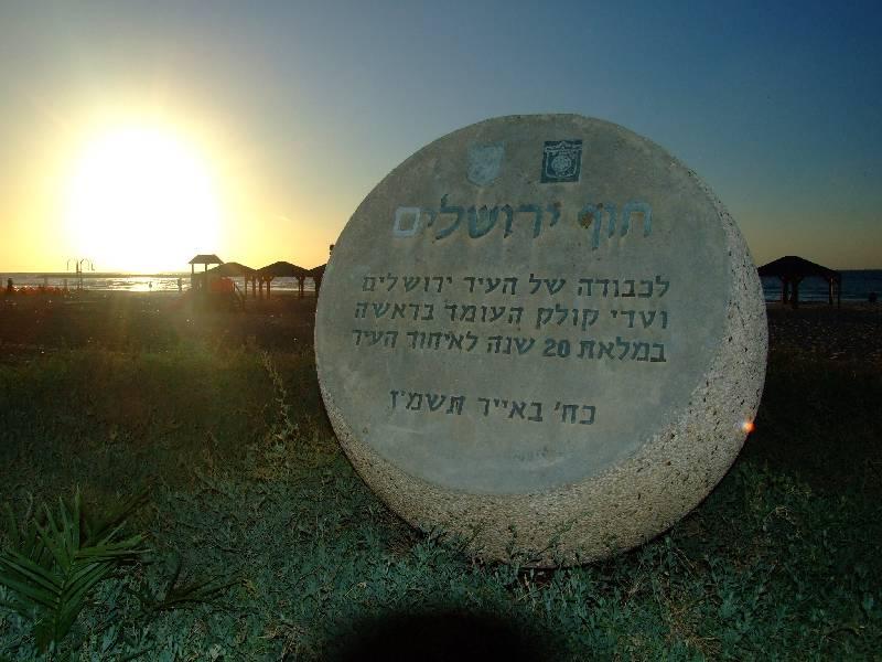Gedenkstein in Tel Aviv