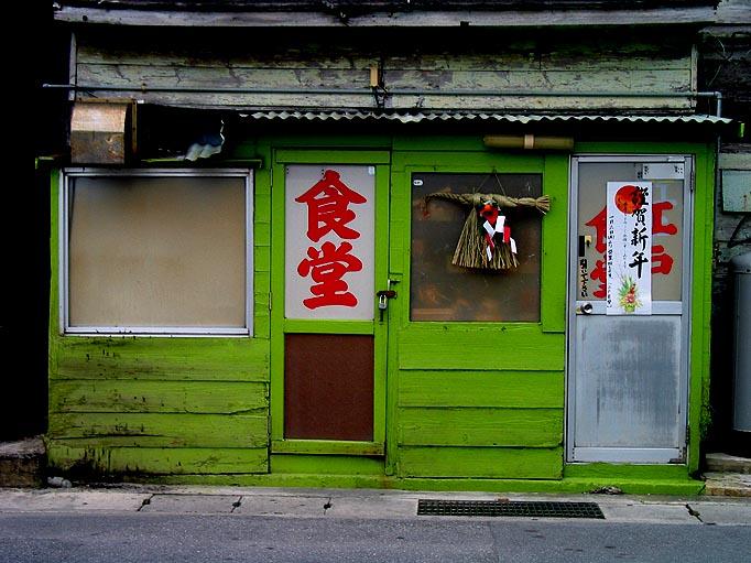 Geschäfte - 2 / Restaurant (Naha, OKINAWA)