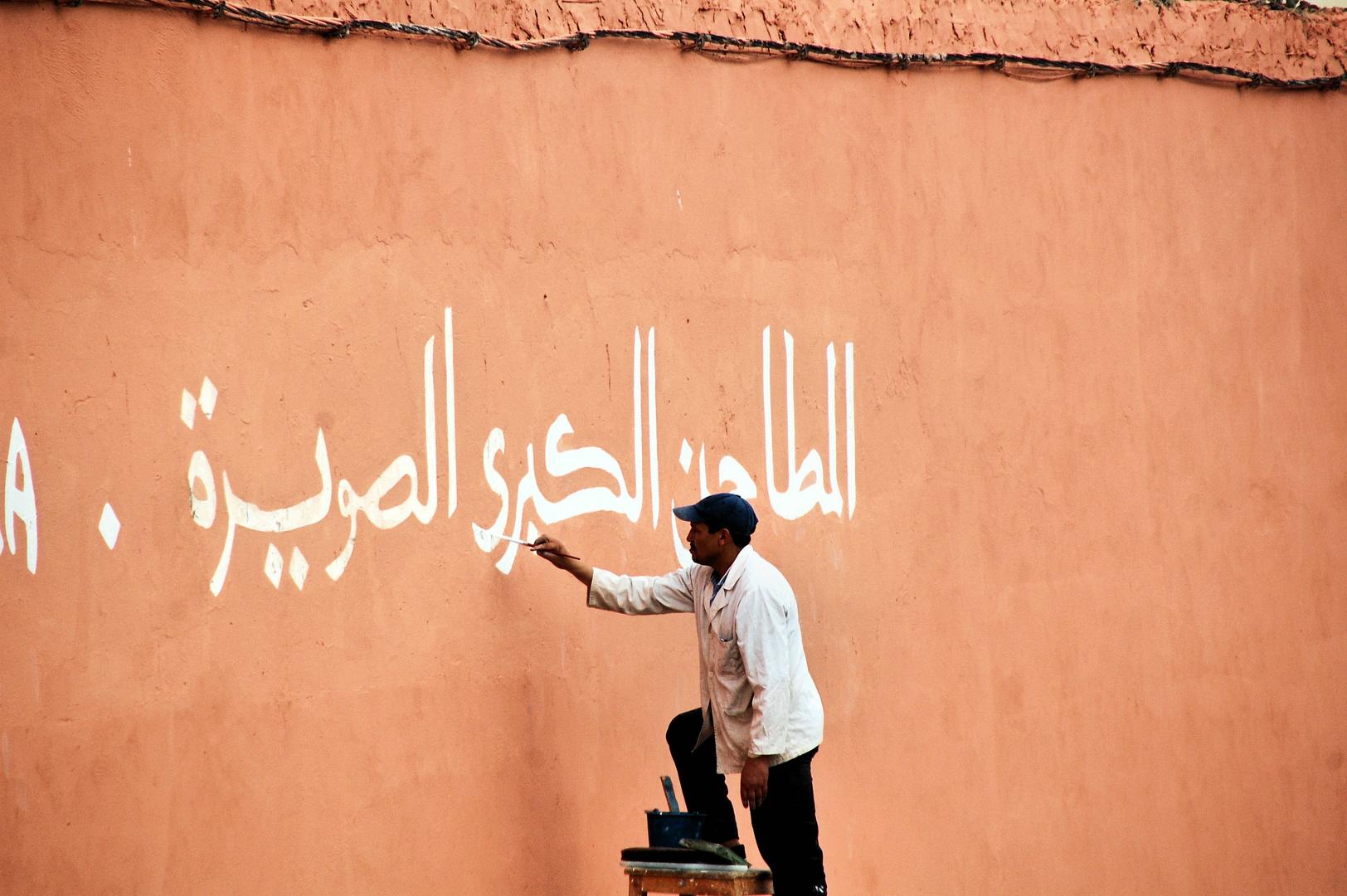 Grafitti auf Arabisch