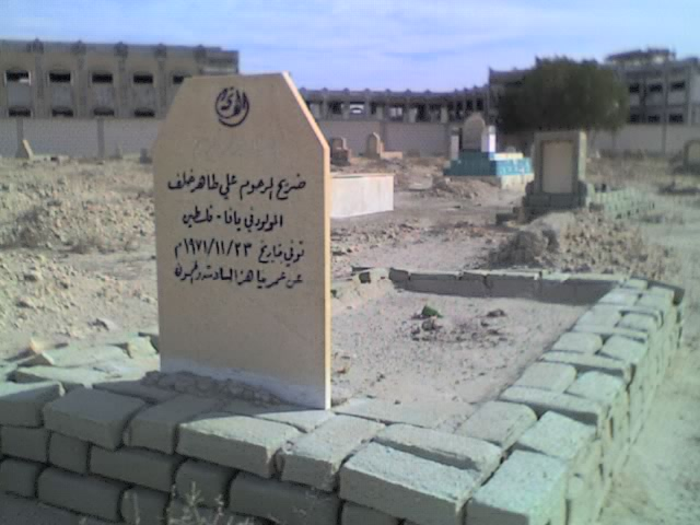"Grave of my Grandfather ""Ali Taher Khalaf"" in Kuwait (Died on 23.11.1971)"