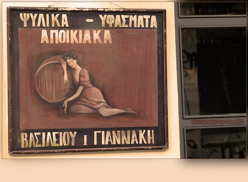 Greek Taberna in Athen