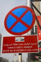 Halteverbot auf arabisch (gesehen in Abu Dhabi)