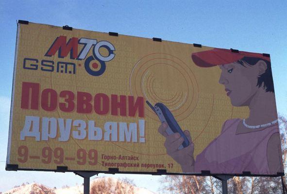 Handywerbung im Altai