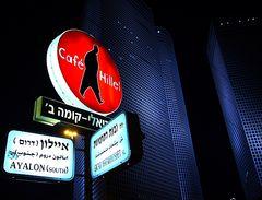 Hillel Cafe (Blue)