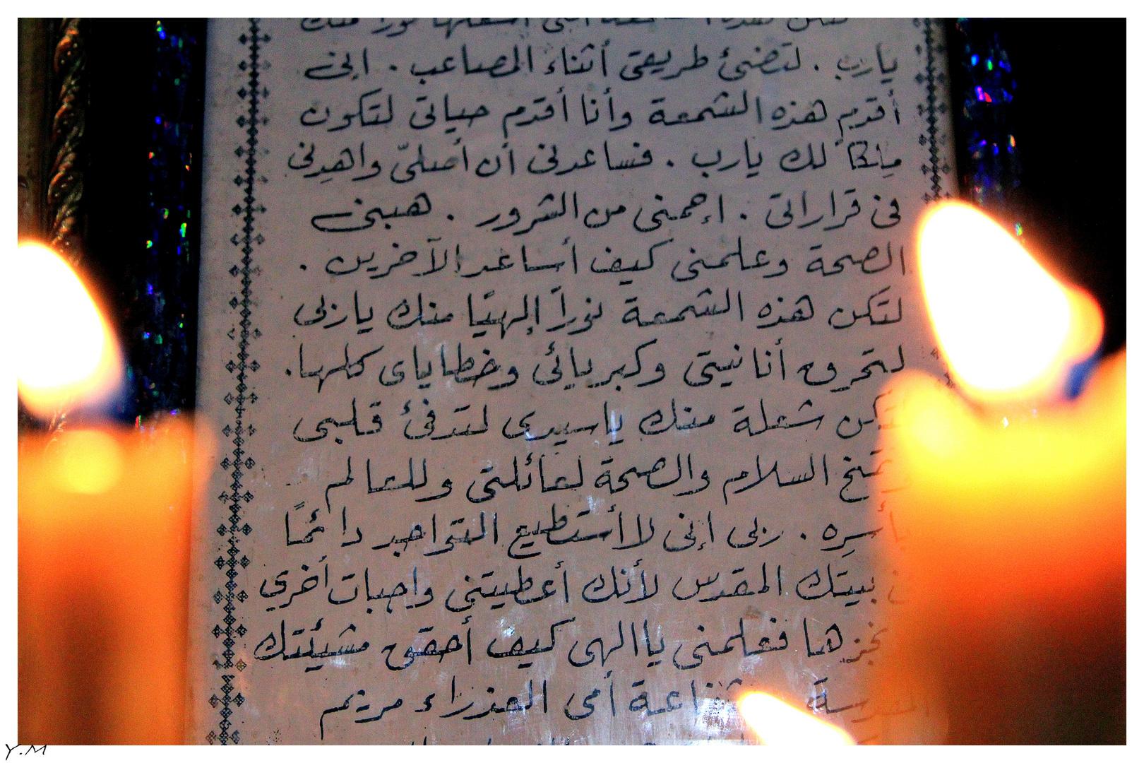 Illumination divine de la belle parole...
