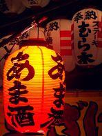 Imbiss Werbung auf Japanisch