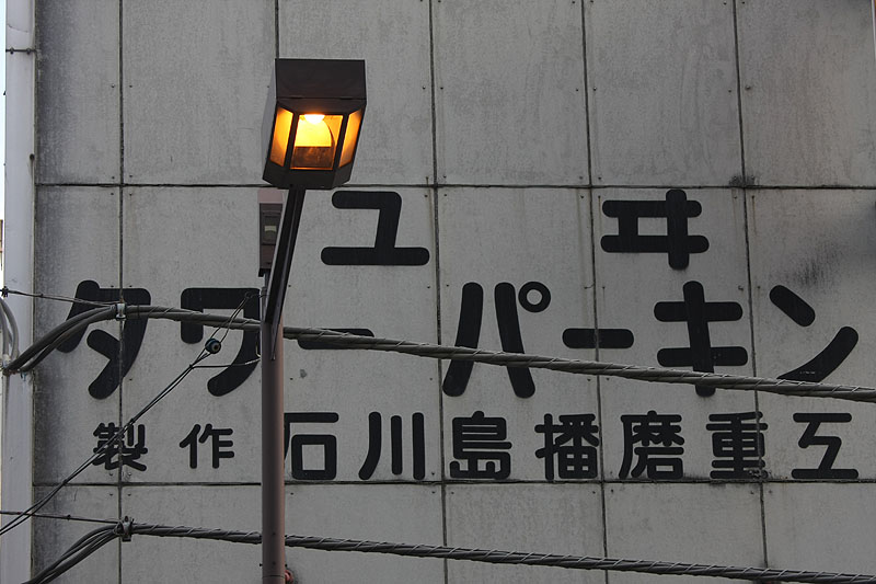 In the streets of Asakusa, Tôkyô