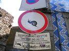 interdit aux escargots