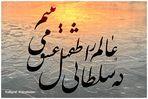 Iran, persische Kalligraphie  (persische Schriftart)