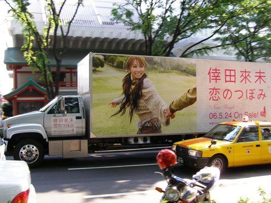 Japanese Advertisement in Harajuku