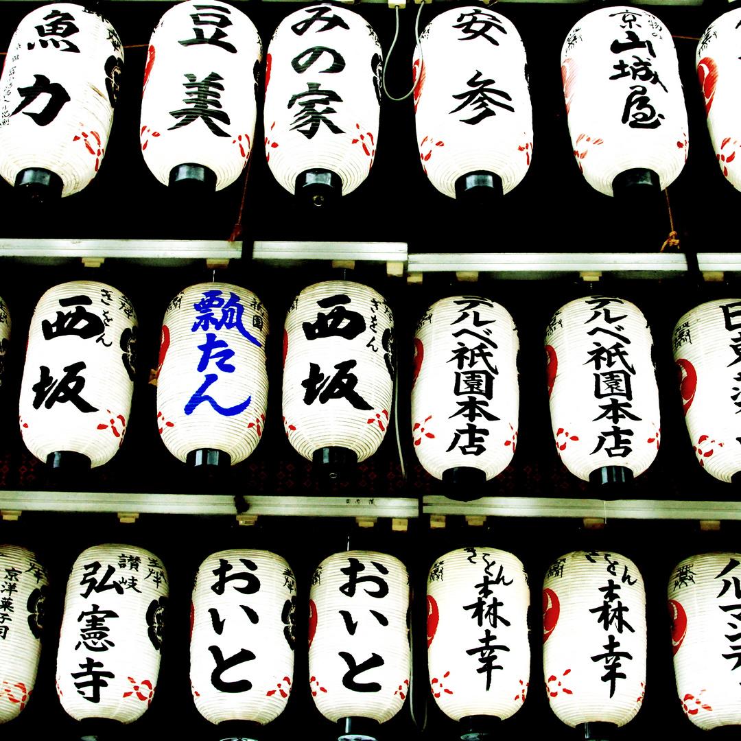 Japanische Lampions Kyoto