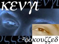 Kenji ² Focuzzed
