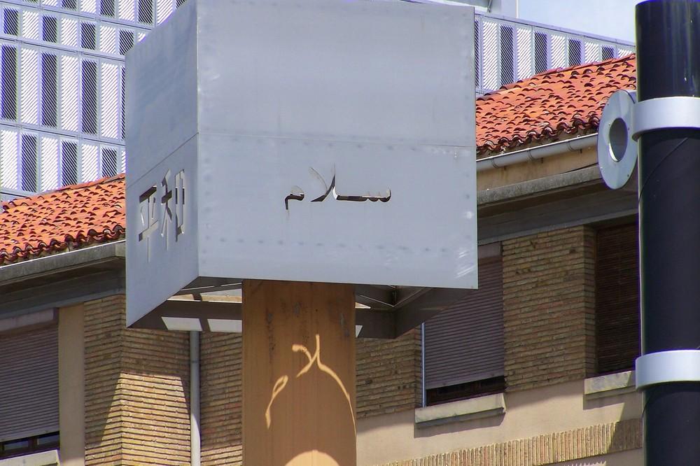 La PAIX pour tout le MONDE ( Pampelune pays Basque )