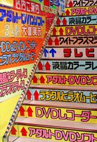 Magasin d'electronique, Tokyo