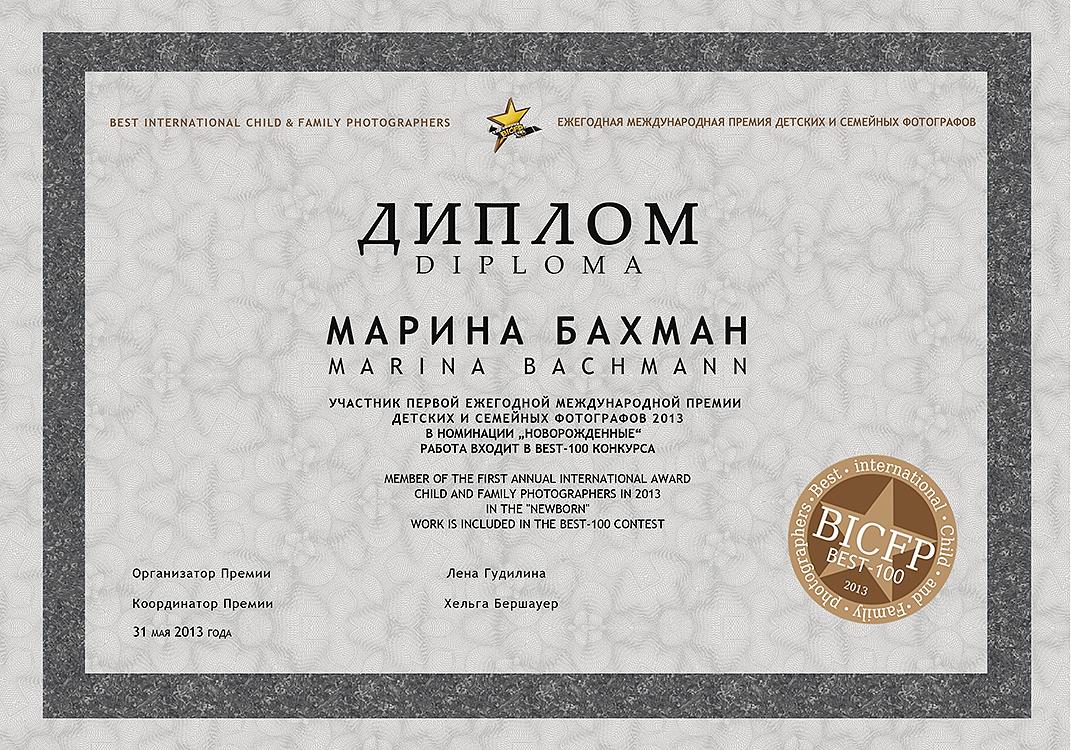 meine Urkunde)))