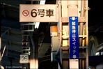 Mitgefühl für Japan