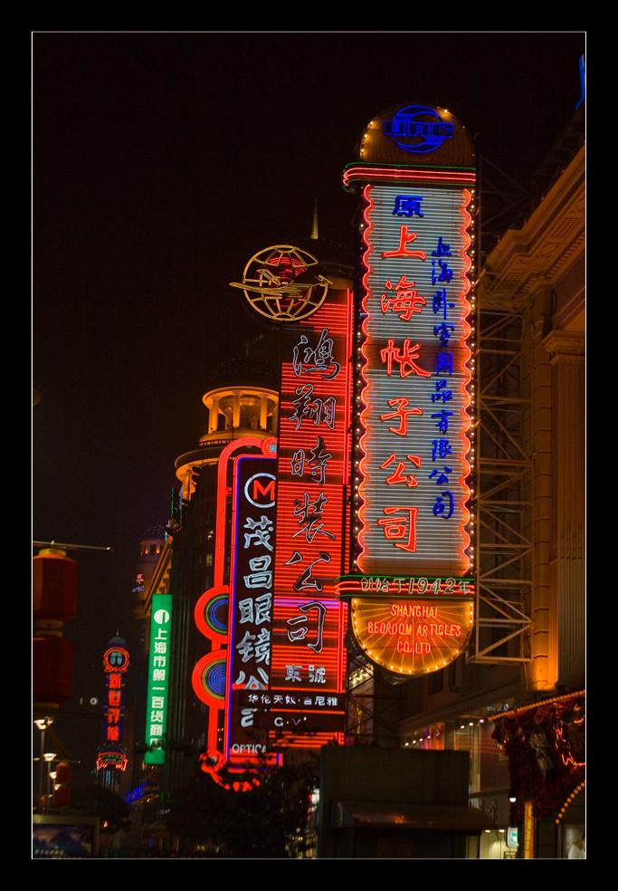 Nanjing Road #1