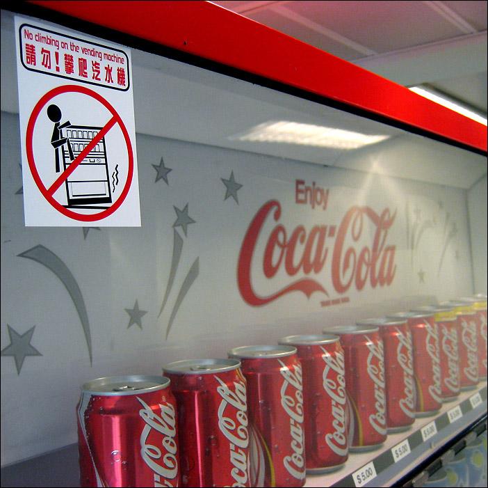 No climbing on the vending machine