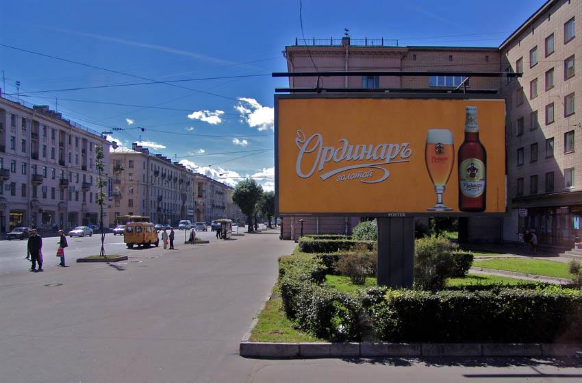 Prosit ... St. Petersburg...