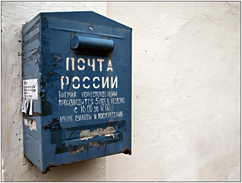 Russischer Briefkasten