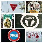 """Schild""""a"""" in Japan"""