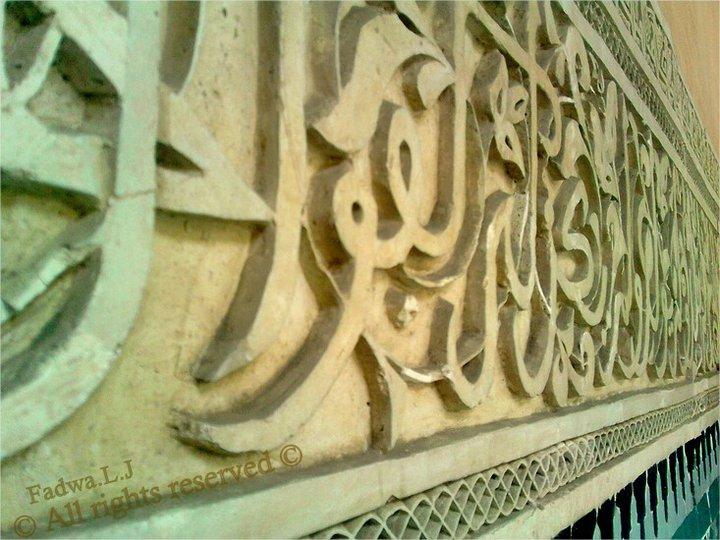 Sculpture calligraphique