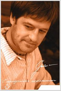 Sergey Garshin