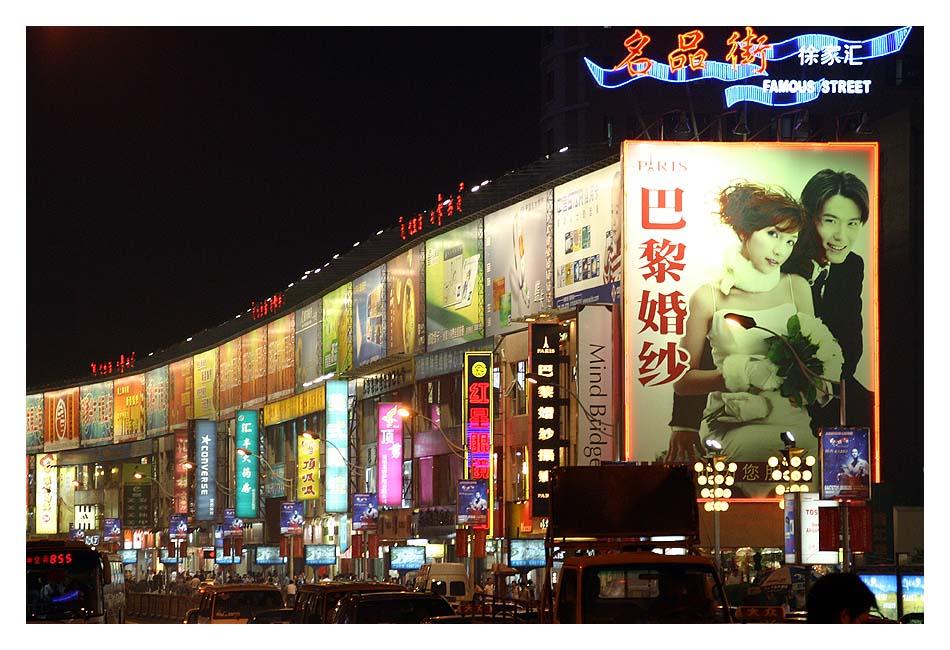 Shopping mile