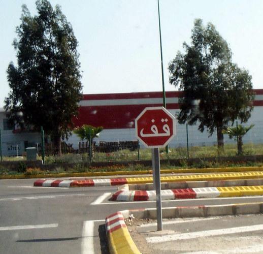 STOP II