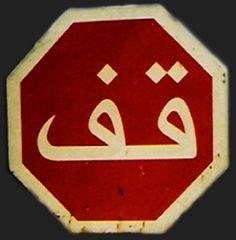 Stoppschild auf Arabisch