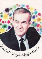 Syrien 1992 Hafiz al-Assad