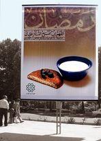 The 4th day of Ramadan 1428