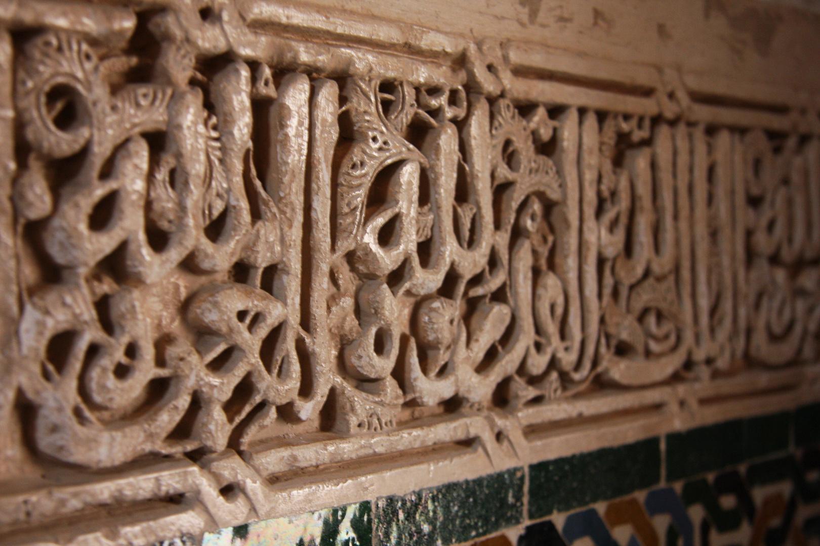 Verzierung in der Alhambra
