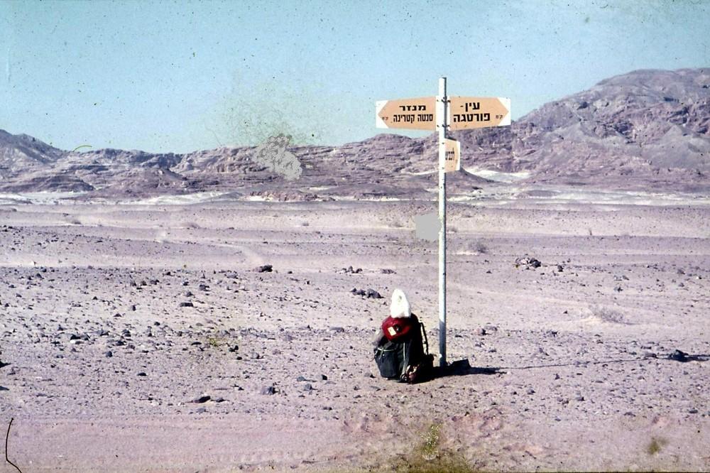 Wegweiser, weiland 1972 im Sinai