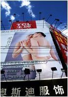 Werbung in Kunming