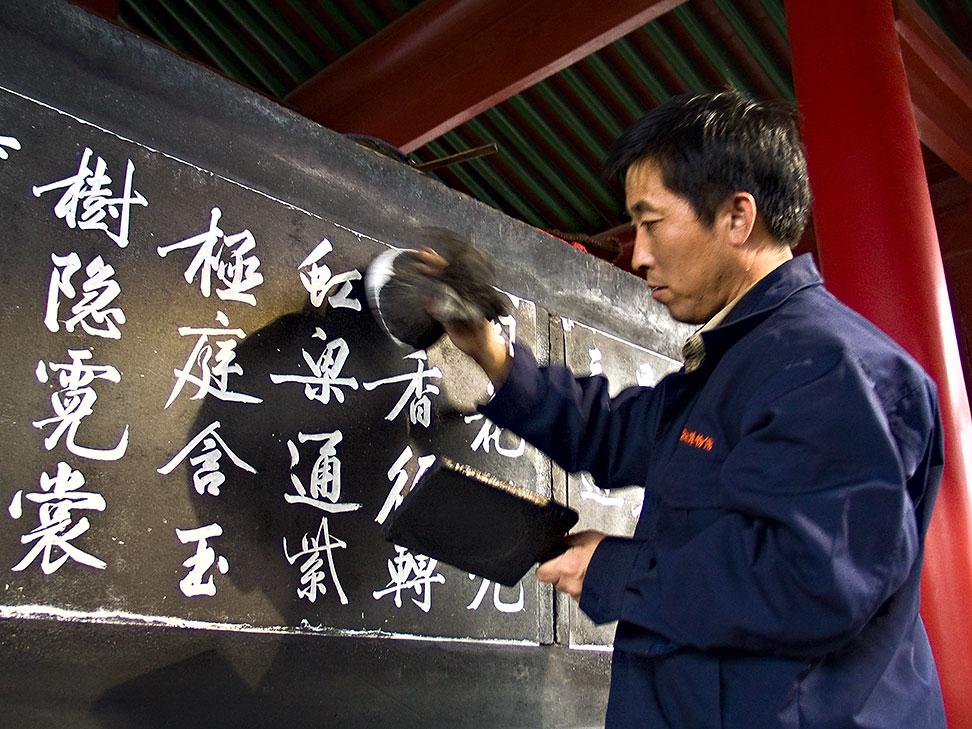 Xian 2