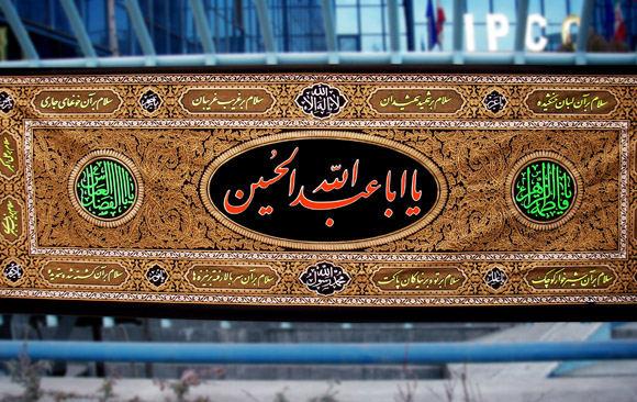 Ya Aba Abdullah Al-Hussain (Muharram 1428)