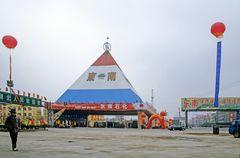 2005 China 1